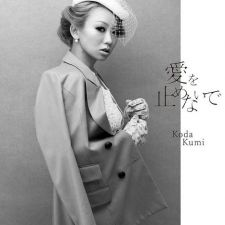 Koda Kumi - Ai wo Tomenaide [C] [SECOND VIRGIN EDITION]