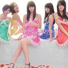 °C-ute  - Cute Shinsei Naru Best [A] - CD+DVD [EDITION LIMITEE]
