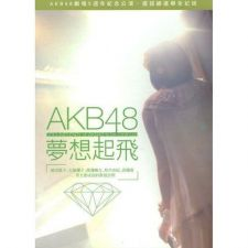 AKB48 - Documentary of AKB48 to be Continued