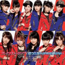 Morning Musume - Brainstorming [B] - CD+DVD EDITION LIMITEE