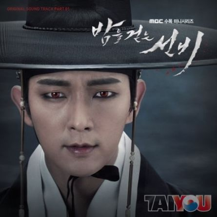 Scholar Who Walks the Night OST Part. 1 (MBC TV Drama)