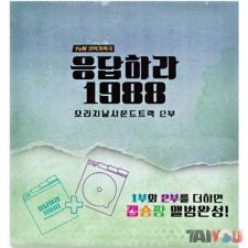 Reply 1988 - OST Part 2