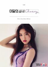 Choerry (LOONA) - Choerry - Single Album