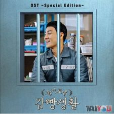 Prison Playbook O.S.T