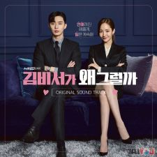 What's Wrong with Secretary Kim? OST - 2CD