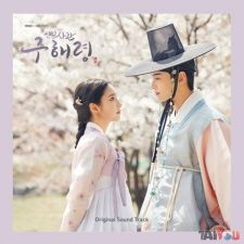Rookie Historian Goo Hae Ryung - Original Soundtrack