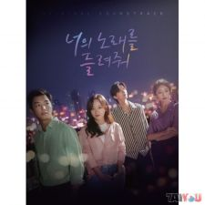 I Wanna Hear Your Song - Original Soundtrack