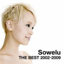 Sowelu - Sowelu The Best 2002-2009 [Regular Edition]
