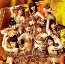 Morning Musume - Kono Chikyu no Heiwa wo Honki de Negatteirundayo! [w/ DVD, Limited Edition / A]