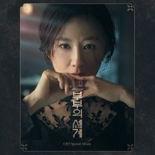 The World of the Married (부부의 세계) - O.S.T